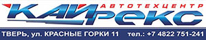 Автотехцентр КАЙРЕКС
